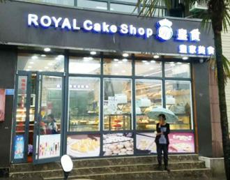 贵州毕节皇家蛋糕